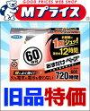 【フマキラー】おすだけベープ60日分セット1セット☆日用品※お取り寄せ商品
