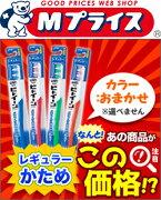ライオン 歯ブラシ ビトイーンライオン レギュラー おまかせ