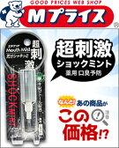 なんと!あの【ライオン】薬用口臭予防「マウスミスト」ショックミント 5ml (※医薬部外品)が、数量限定で「この価格!?」【RCP】【02P03Dec16】