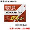 【第3類医薬品】【日邦薬品】オキソピタンDXゴールド360カプセル※お取り寄せになる場合もございます【RCP】【02P03Dec16】