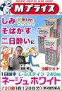 【第3類医薬品】【ビタトレール】ネージュホワイト 240錠×...