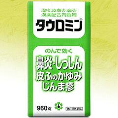 【福井製薬】タウロミン 960錠【第2類医薬品】【RCP】【HLS_DU】【02P21Aug14】