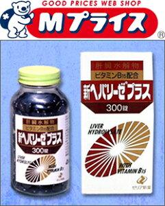 【ゼリア新薬】新ヘパリーゼプラス 300錠【第3類医薬品】【RCP】【02P23Sep15】