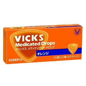 【大正製薬】ヴィックスドロップ(オレンジ) 20個入【RCP】【02P03Dec16】