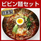 ビビン麺セット(ナムル400g、麺2食、たれ1本、そぼろ)