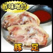 豚足2本と酢味噌たれ(1合瓶入り)