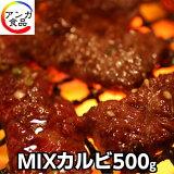 焼肉やさんの本格派ミックスカルビ (500g)味付けサービス