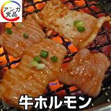 牛ホルモン・シマチョウ(200g)味付けサービス
