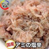 アミの塩辛(キムチ用)100g