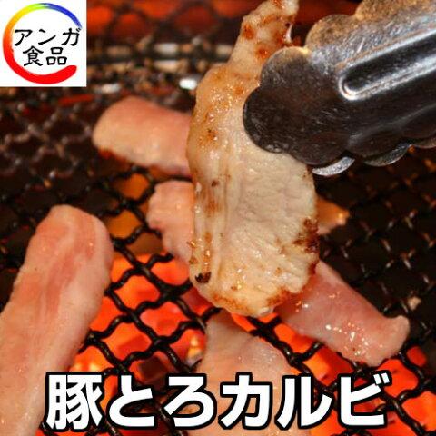 豚とろカルビ/豚トロカルビ(200g)味付けサービス
