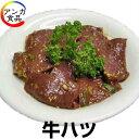 牛ハツ/はつ(200g)味付けサービス