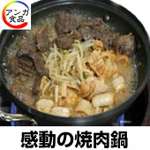 感動の焼肉鍋(1000g)