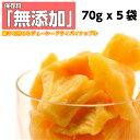 ドライパイナップル ドライフルーツ パイン 保存料 ・ 着色