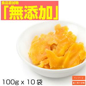 保存料 無添加 ドライフルーツ 形不揃い マンゴー 送料無料 1kg (小分け100g x 10) セブ島産 ドライマンゴー メール便 価格に 訳あり 保存食 sale 福袋 おすすめ zzz