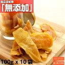ドライフルーツ マンゴー 1kg (100g x 10袋)送料無料 セブ島産 ドライマンゴーメール便 食品添加物 無添加 おすすめ 【p3】