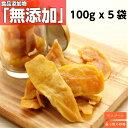 送料無料 食品添加物無添加ドライマンゴー500g(100g