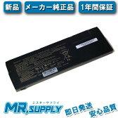 【全国送料無料】SONY ソニーVAIOバッテリー VGP-BPS24