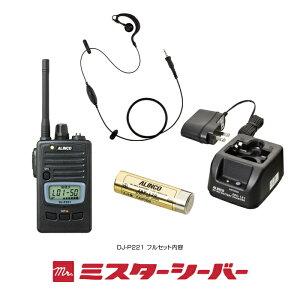 アルインコ_特定小電力トランシーバー_トランシーバー_DJ-P221_フルセットオプション内容