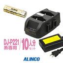 アルインコ DJ-P221用 充電器・バッテリー 10人分セット (EBP-179×10,EDC-179R×5,EDC-162×1) / 特定小電力トランシーバー 無線機 インカム アルインコ用 バッテリー 充電池 ALINCO DJ-P221 DJ-P222・・・