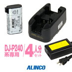 アルインコ DJ-P240用 充電器・バッテリー 4人分セット (EBP-60×4,EDC-167R×2,EDC-162)/ 特定小電力トランシーバー 無線機 インカム アルインコ用 バッテリー 充電池 ALINCO DJ-P24 DJ-P300 DJ-R200D