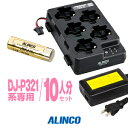 アルインコ DJ-P321用 充電器・バッテリー 10人分セット (EBP-179×10,EDC-312R×2,EDC-162×1) / 特定小電力トランシーバー 無線機 インカム アルインコ用 バッテリー 充電池 ALINCO DJ-P321・・・