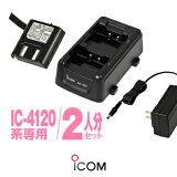アイコム IC-4110用 充電器・バッテリー 2人分セット  ( + BP-258×2, BC-181×1, BC-188×1 )( インカム / トランシーバー / 純正バッテリー充電器 / iCOM / アイコム IC-4100 IC-4110用 )