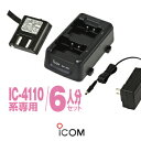 アイコム IC-4110用 充電器・バッテリー 6人分セット (BP-258×6,BC-181×3,BC-188×1) / 特定小電力トランシーバー 無線機 インカム アイコム用 iCOM IC-4110 IC-4100 IC-4110D IC-4188W・・・