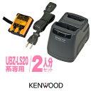 ケンウッド UBZ-LP20/UTB-10用 充電器・バッテリー 2人分セット (UPB-5N×2,UBC-2(G)×1) / 特定小電力トランシーバー 無線機 インカム ケンウッド デミトス20 KENWOOD DEMITOSS UBZ-LP20 UBZ-LM20 UTB-10・・・