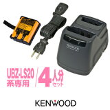 ケンウッド UBZ-LS20,LP20/UTB-10用 充電器・バッテリー 4人分セット (UPB-5N×4,UBC-2(G)×2) / 特定小電力トランシーバー 無線機 インカム ケンウッド デミトス20 KENWOOD DEMITOSS UBZ-LS27R UBZ-LP20 UBZ-LM20