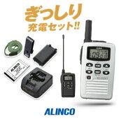 アルインコ_特定小電力トランシーバー_トランシーバー_DJ-CH201