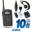 今月はエントリーで毎日全品5倍! 10台フルセット トランシーバー アルインコ DJ-CH202 (+クリップレスS×10) / 特定小電力トランシーバー 無線機 インカム ALINCO DJ-CH202S DJ-CH202M DJ-CH202L・・・