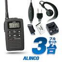 【今月はエントリーで毎日全品5倍】 3台フルセット 特定小電力トランシーバー アルインコ DJ-CH202 (+クリップレスS×3) / 無線機 インカム ALINCO DJ-CH202S DJ-CH202M DJ-CH202L・・・