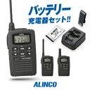 今月はエントリーで毎日全品5倍! トランシーバー アルインコ DJ-CH202 / 特定小電力トランシーバー インカム 無線機 ALINCO DJ-CH202S DJ-CH202M DJ-CH202L・・・