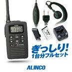【エントリーで全品5倍 5/9〜16日】 1台フルセット トランシーバー アルインコ DJ-CH202 (+クリップレスS×1) / 特定小電力トランシーバー 無線機 インカム ALINCO DJ-CH202S DJ-CH202M DJ-CH202L