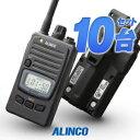 【9月は毎日エントリーで全品5倍】 10台セット トランシーバー アルインコ DJ-P221 / 特定小電力トランシーバー 無線機 インカム 防水 ALINCO DJ-P221M DJ-P221L・・・
