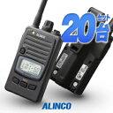20台セット トランシーバー アルインコ DJ-P221 / 特定小電力トランシーバー 無線機 インカム 防水 ALINCO DJ-P221M DJ-P221L・・・