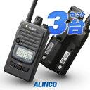 全品5倍エントリー3/21〜27! 3台セット トランシーバー アルインコ DJ-P221 / 特定小電力トランシーバー 無線機 インカム 防水 ALINCO DJ-P221M DJ-P221L・・・