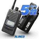 5台セット トランシーバー アルインコ DJ-P221 / 特定小電力トランシーバー 無線機 インカム 防水 ALINCO DJ-P221M DJ-P221L・・・