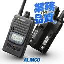 【今月はエントリーで毎日全品5倍】 特定小電力トランシーバー アルインコ DJ-P221 / 無線機 インカム 防水 ALINCO DJ-P221M DJ-P221L・・・