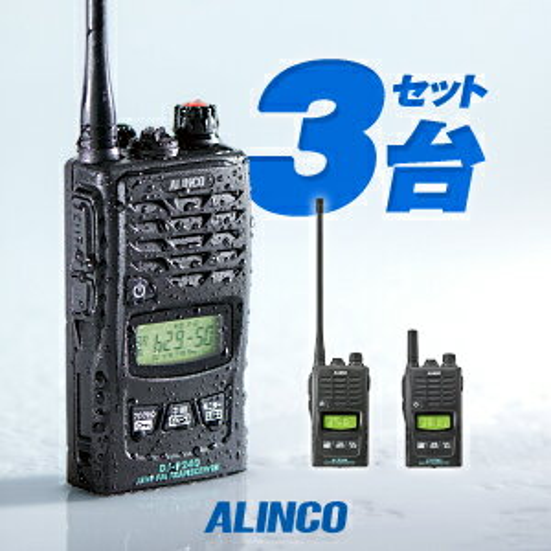 無線・トランシーバー, 特定小電力トランシーバー 3 DJ-P240 ALINCO IP67 DJ-P240L DJ-P240S