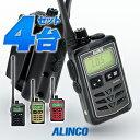 【エントリー&買回り最大10倍 5/1限定】 4台セット トランシーバー アルインコ DJ-P321 / 特定小電力トランシーバー 無線機 インカム 防水 ALINCO DJ-P321BM DJ-P321RM DJ-P321GM DJ-P321BL・・・