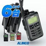 【エントリーで全品5倍 27日23:59まで!】 6台セット トランシーバー アルインコ DJ-P321 / 特定小電力トランシーバー 無線機 インカム 防水 ALINCO DJ-P321BM DJ-P321RM DJ-P321GM DJ-P321BL