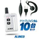 イヤホンマイク付10台セット トランシーバー アルインコ DJ-PX31 (+クリップレスS×10) / 特定小電力トランシーバー 無線機 インカム ALINCO DJ-PX31B DJ-PX31S・・・