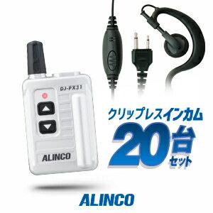 全品5倍エントリーは2/16まで! イヤホンマイク20台セット トランシーバー アルインコ DJ-PX31 (+ ワーキー耳かけS×20) / 特定小電力トランシーバー 無線機 インカム ALINCO DJ-PX31B DJ-PX31S