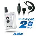 イヤホンマイク付2台セット トランシーバー アルインコ DJ-PX31 (+クリップレスS×2) / 特定小電力トランシーバー 無線機 インカム ALINCO DJ-PX31B DJ-PX31S・・・