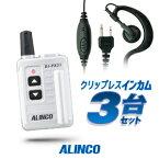 【9月は毎日エントリーで全品5倍】 イヤホンマイク付3台セット トランシーバー アルインコ DJ-PX31 (+クリップレスS×3) / 特定小電力トランシーバー 無線機 インカム ALINCO DJ-PX31B DJ-PX31S