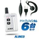 【12月は毎日エントリーで全品5倍!】 イヤホンマイク付6台セット トランシーバー アルインコ DJ-PX31 (+クリップレスS×6) / 特定小電力トランシーバー 無線機 インカム ALINCO DJ-PX31B DJ-PX31S・・・