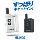 トランシーバー アルインコ DJ-PX31 / 特定小電力トランシーバー インカム 無線機 ALINCO DJ-PX31B DJ-PX31S
