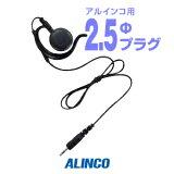 アルインコ 耳かけイヤホン EME-27 [2.5φ1ピンプラグ] (送信機能なし) / 特定小電力トランシーバー 無線機 インカム アルインコ用 ALINCO DJ-P221 DJ-P222 DJ-P20 DJ-PB20 DJ-PB27 DJ-PX31 DJ-CH202 DJ-CH1 EME-29A