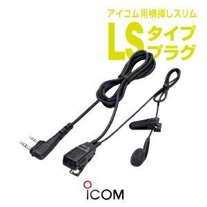 アマチュア無線機, ハンディー機  HM-166LS LS iCOM IC-DRC1 IC-DPR3 IC-DPR30 IP100H IP500H IP501H IP502H DJ-PV1D